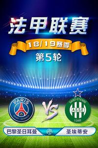 法甲联赛18/19赛季 第5轮 巴黎圣日耳曼VS圣埃蒂安