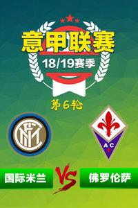 意甲联赛18/19赛季 第6轮 国际米兰VS佛罗伦萨