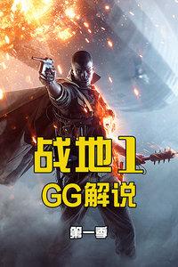 战地1 GG解说 第一季