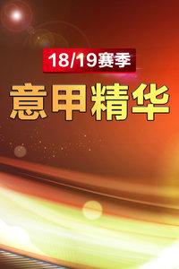 18/19赛季意甲精华