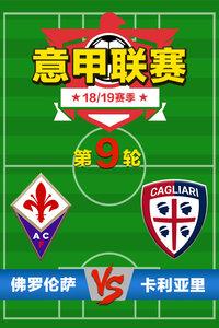 意甲联赛18/19赛季 第9轮 佛罗伦萨VS卡利亚里