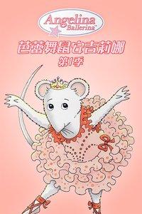 芭蕾舞鼠安吉莉娜 第一季