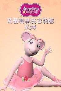 芭蕾舞鼠安吉莉娜 第五季