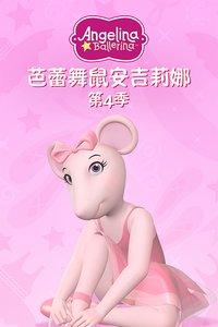 芭蕾舞鼠安吉莉娜 第四季