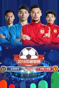 2018中超联赛 第23轮 江苏苏宁VS广州恒大淘宝