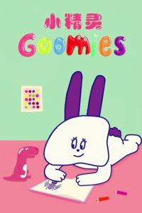 小精灵Goomies