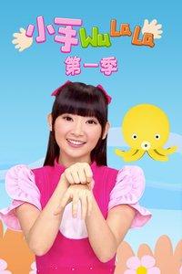 小手Wu la la 第一季