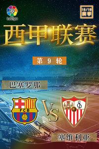 西甲联赛18/19赛季 第9轮 巴塞罗那VS塞维利亚