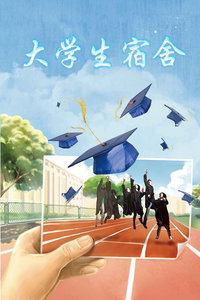 大学生宿舍(国产剧)