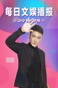 每日文娱播报 2018 9月