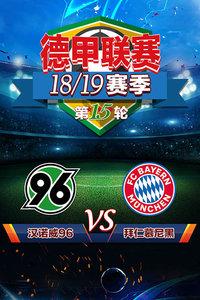 德甲联赛18/19赛季 第15轮 汉诺威96VS拜仁慕尼黑