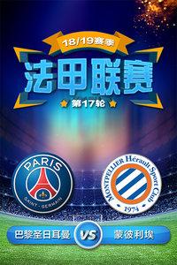 法甲联赛18/19赛季 第17轮 巴黎圣日耳曼VS蒙彼利埃