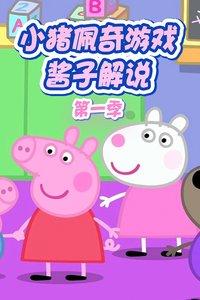 小猪佩奇游戏 酱子解说 第一季