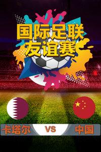 国际足联友谊赛 卡塔尔VS中国
