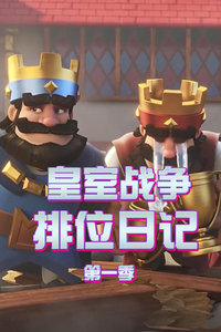 皇室战争排位日记 第一季