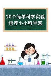 20个简单科学实验 培养小小科学家