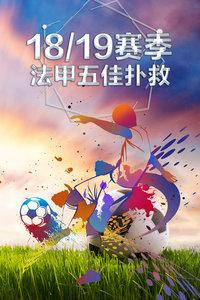 18/19赛季法甲五佳扑救