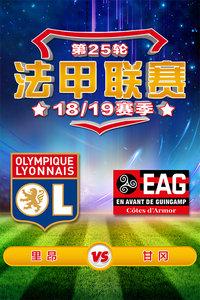 法甲联赛18/19赛季 第25轮 里昂VS甘冈