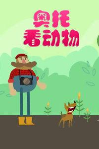 奥托看动物 中文版