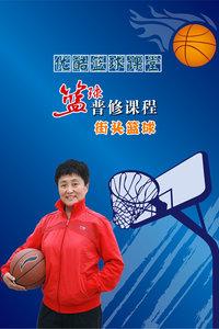 优酷篮球课堂:篮球普修课程 街头篮球