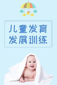 儿童发育发展训练