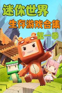 迷你世界生存游戏合集 第一季