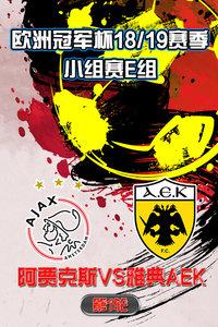 欧洲冠军杯18/19赛季 小组赛E组 第1轮 阿贾克斯VS雅典AEK