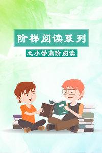 阶梯阅读系列之小学高阶阅读