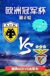 欧洲冠军杯18/19赛季 小组赛E组 第2轮 雅典AEKVS本菲卡