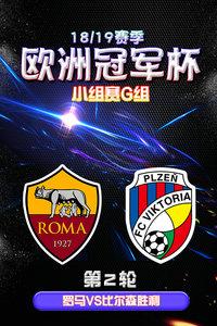 欧洲冠军杯18/19赛季 小组赛G组 第2轮 罗马VS比尔森胜利