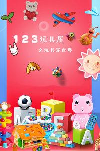 123玩具屋之玩具泥世界