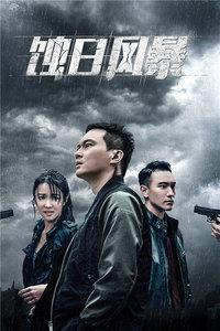 蚀日风暴(36集连载)