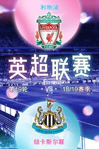 英超联赛18/19赛季 第19轮 利物浦VS纽卡斯尔联