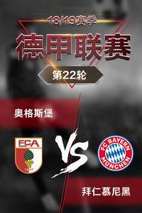 德甲联赛18/19赛季 第22轮 奥格斯堡VS拜仁慕尼黑
