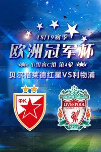 欧洲冠军杯18/19赛季 小组赛C组 第4轮 贝尔格莱德红星VS利物浦