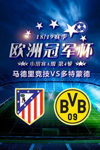 欧洲冠军杯18/19赛季 小组赛A组 第4轮 马德里竞技VS多特蒙德