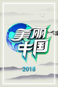 美丽中国 2018