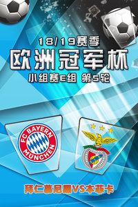 欧洲冠军杯18/19赛季 小组赛E组 第5轮 拜仁慕尼黑VS本菲卡