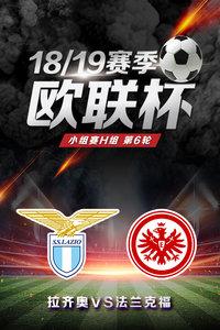 欧联杯18/19赛季 小组赛H组 第6轮 拉齐奥VS法兰克福