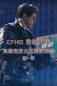 CFHD 穿越火线高清竞技大区搞笑解说 第一季