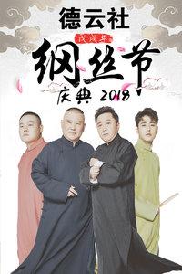 德云社戊戌年綱絲節慶典 2018