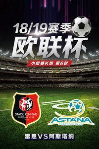 欧联杯18/19赛季 小组赛K组 第6轮 雷恩VS阿斯塔纳