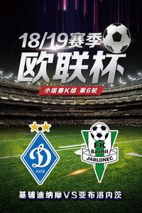 欧联杯18/19赛季 小组赛K组 第6轮 基辅迪纳摩VS亚布洛内茨