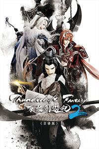 Thunderbolt Fantasy 东离剑游纪2日语版