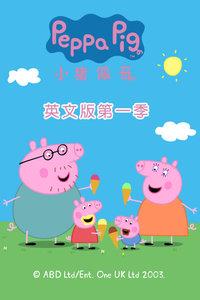 小猪佩奇S1 英文版