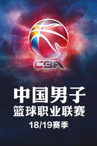 中国男子篮球职业联赛 18/19赛季