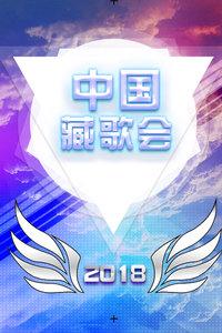 中国藏歌会 2018