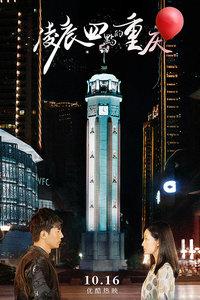 《凌晨四点的重庆》优酷特别篇