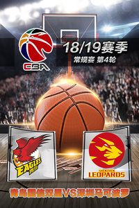 CBA 18/19赛季 常规赛 第4轮 青岛国信双星VS深圳马可波罗
