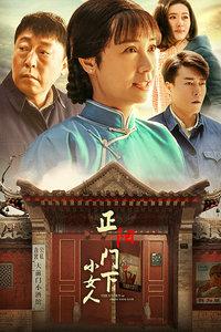 正阳门下小女人(48集连载)